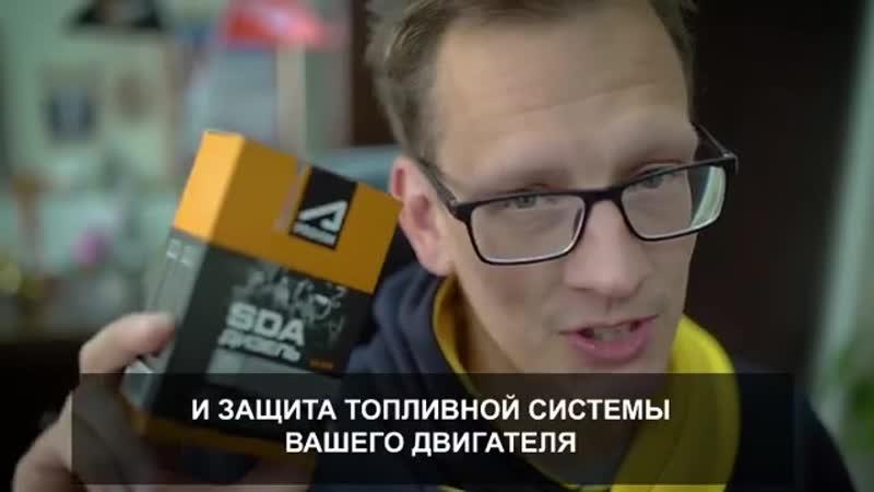 Мягкая присадка в топливо СУПРОТЕК АПРОХИМ SDA СДА