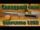 Складной нож Sanrenmu 1162 Распаковка и обзор