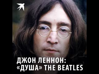 Джон Леннон: душа The Beatles