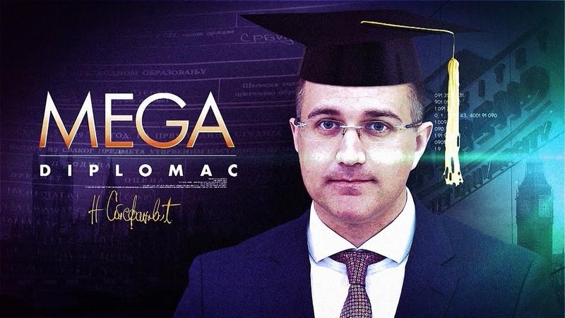 Dokumentarni film Mega diplomac - o studijama Nebojše Stefanovića i Megatrendu