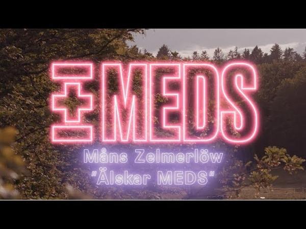 Måns Zelmerlöw - Älskar MEDS