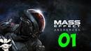 Прохождение Mass Effect: Andromeda. Часть 1. А где Шепард?
