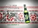 Реклама пива Сокол Овип Локос