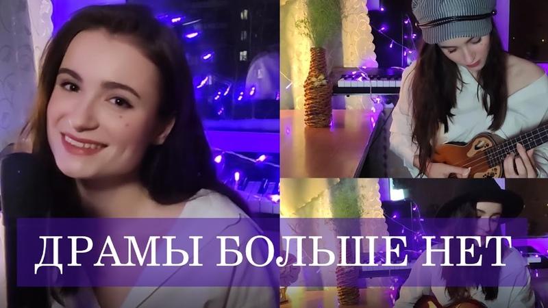 Полина Гагарина Драмы больше нет cover by Olesya Sidorchuk Олеся Сидорчук