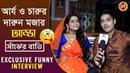 আর্য ও চারুর দারুন মজার আড্ডা | Exclusive Funny Interview | Sanjher Bati | Rezwan | Debchandrima