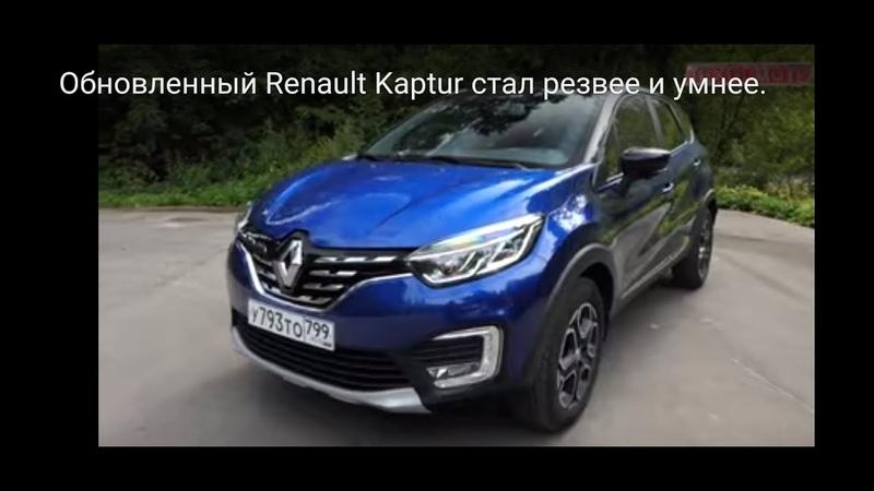 Обновленный Renault Kaptur стал резвее и умнее.