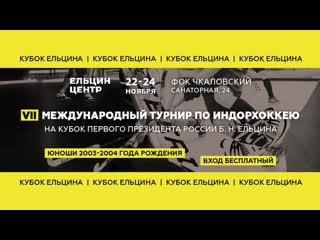 Кубок Ельцина: Финальный День