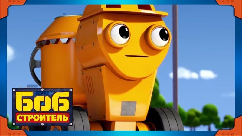 Боб строитель Дом на дереве мультфильмы для детей