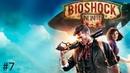 Bioshock infinite - В гостях у Финка 7