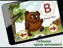 Развивающее и Обучающее видео для малышей Учим буквы Русский алфавит Азбука СоюзМультфильм