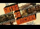 Битва за Москву:Тайфун Серия 1 (фильм 1985 г. Ю.Озерова)