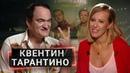 Ксения Собчак взяла интервью у Квентина Тарантино