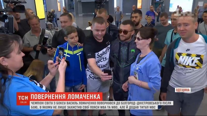 Чемпіон світу з боксу Василь Ломаченко повернувся до України