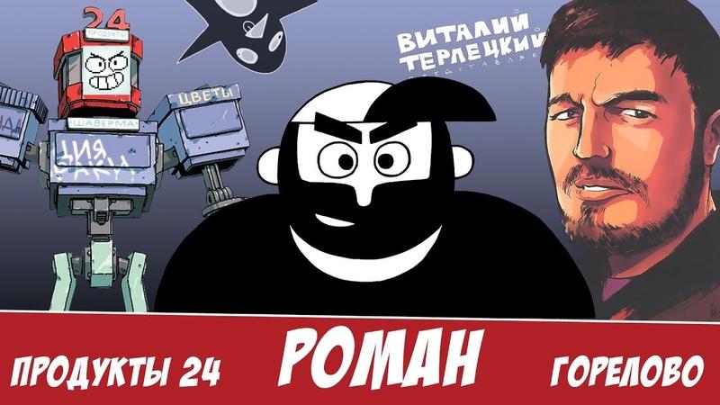 Виталий Терлецкий Роман победитель ласточек Горелово Продукты 24