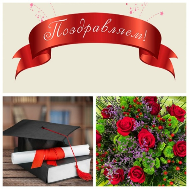 Открытки к вручению дипломов