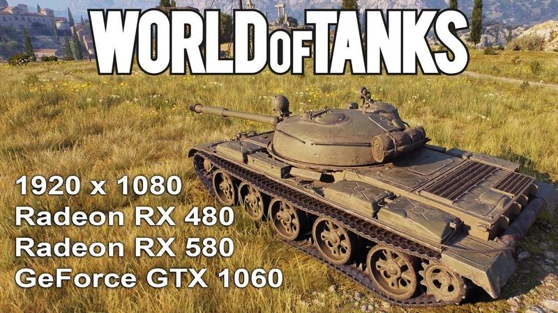 Сравнение Radeon RX 480, Radeon RX 580, GeForce GTX 1060 в World of Tanks (1920x1080)