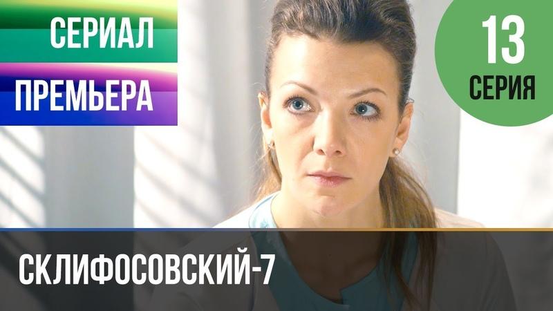 Склифосовский 7 сезон 13 серия Склиф 7 Мелодрама 2019 Русские мелодрамы