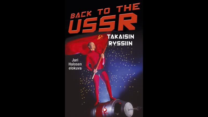 Назад в СССР / Ленин-вампир / Back to the USSR - Takaisin Ryssiin 1992 VO VHSRip