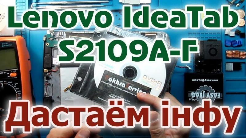 Lenovo IdeaTab S2109A F Дастаём інфу Незаменны Z3X Easy Jtag Plus