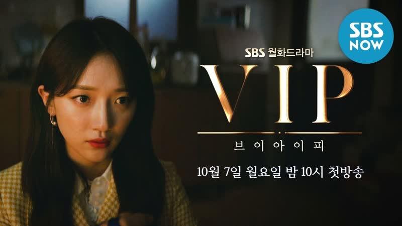 VIP _ Тизер (Пё Йе Чжин)