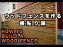 DIY ウッドフェンスを作る 横貼り編 フェンス How to Build a Wood Fence