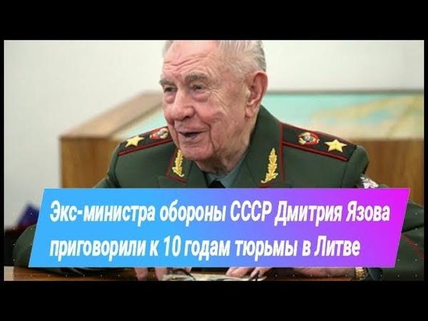 Экс министра обороны СССР Дмитрия Язова приговорили к 10 годам тюрьмы в Литве 2019