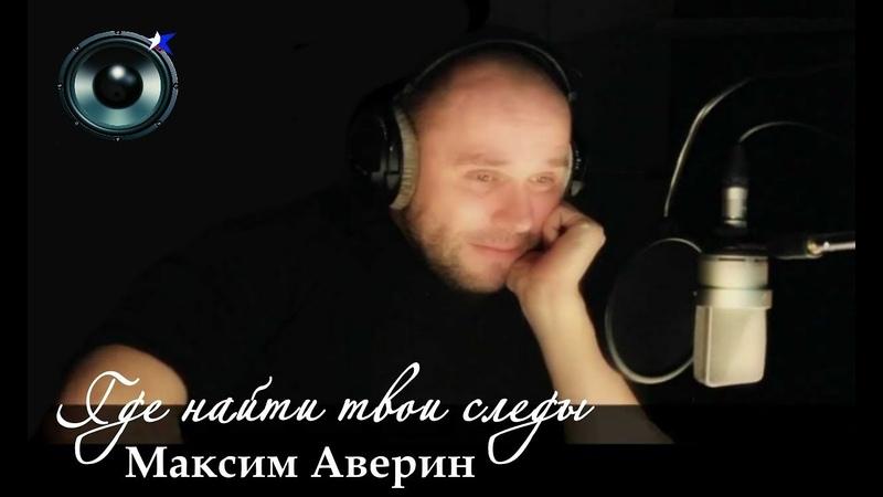 Максим Аверин Где найти твои следы