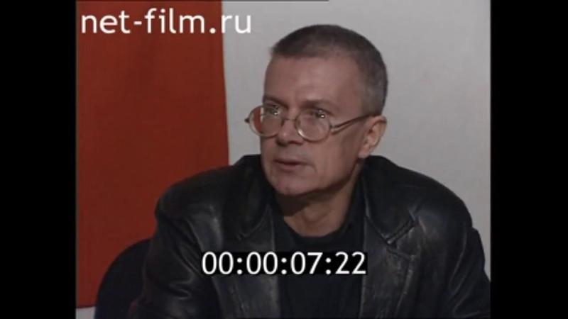 Лимонов представляет книгу Последние дни Супермена 1996