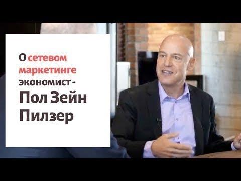 Пол Зейн Пилзер Отзыв о Сетевом Маркетинге и будущем МЛМ