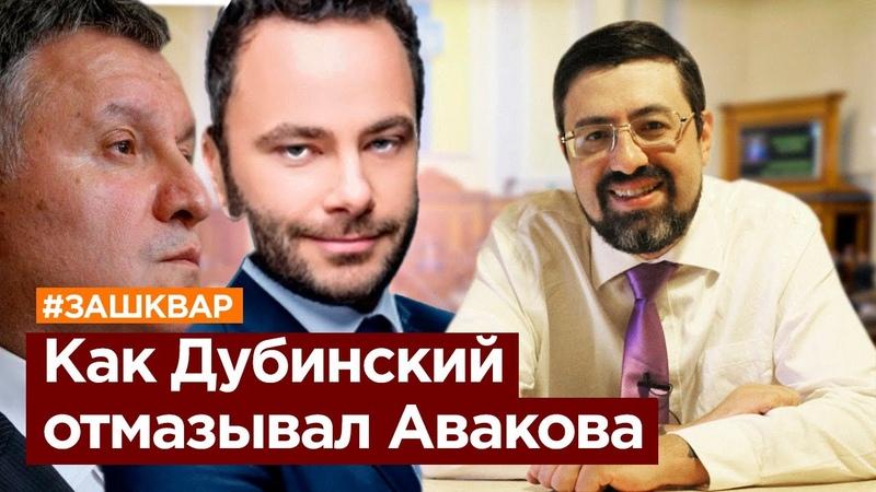 Как Дубинский отмазывал Авакова и молчал про Коломойского. Слуги олигархата.