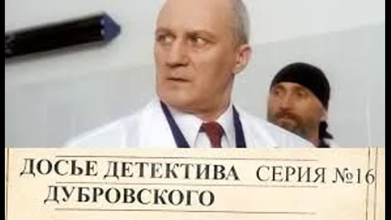 16 серия Досье Детектива Дубровского