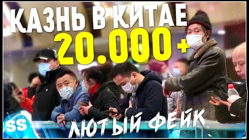 Коронавирус в Китае СМЕРТНАЯ КАЗНЬ Последние новости 17 ФЕВРАЛЯ Вирус СЕГОДНЯ