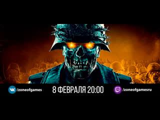 Zombie army 4. день мертвых.
