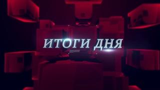 В Краснодарском крае разбился вертолет Ми-28Н  || Итоги дня