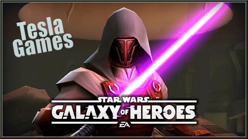Побеждаем отряд Ревана светлого на арене Star Wars Галактика Героев
