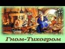 Гном-Тихогром - Аудио сказка для детей Братья Гримм