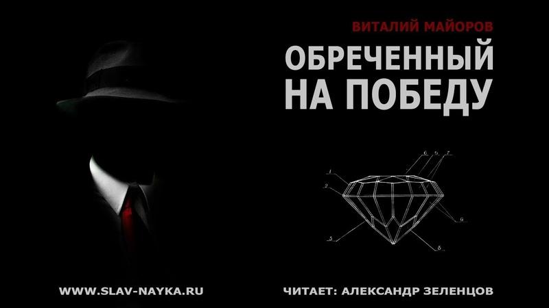 Обречённый на победу | Аудиокнига [ полная версия ]. Виталий Майоров