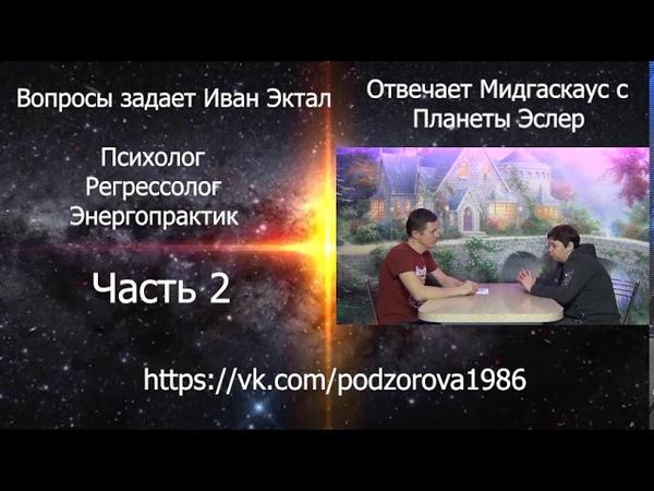 30 Духовный мир и Высшее Я Ирина Подзорова и Иван Эктал часть 2