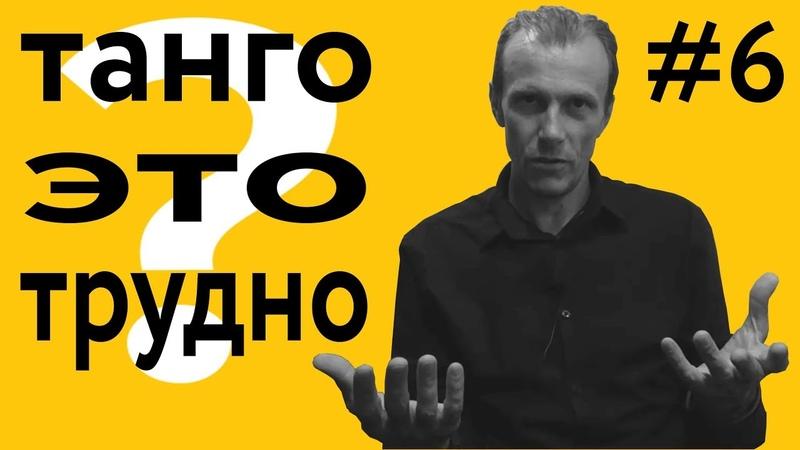 Насколько трудно учиться танго 40 дурацких вопросов о танго серия 6 сезон 1