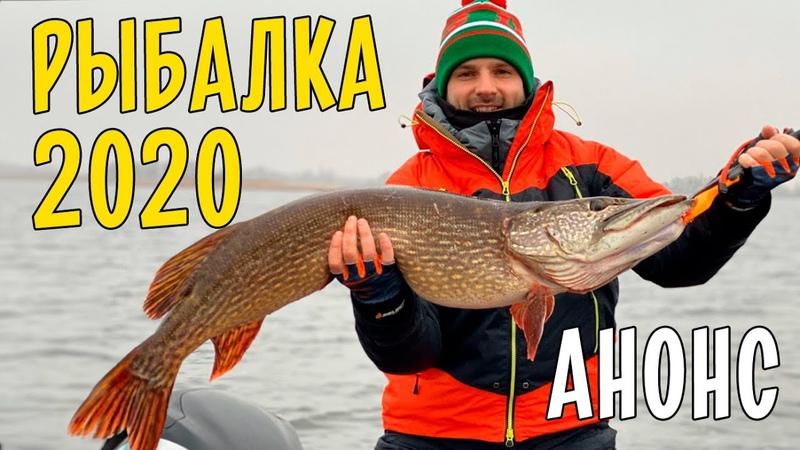 РЫБАЛКА 2020. Что ожидает нас на каналах Ибис Рыбалка и Туризм и Favorite Fishing International.
