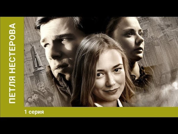 Петля Нестерова 1 Серия Сериал Криминальный Детектив