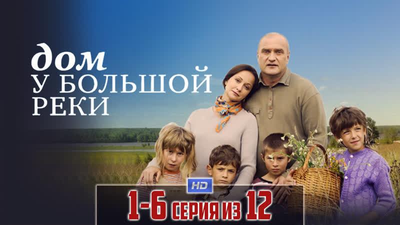 Дом у большой реки / 2010 (мелодрама). 1-6 серия из 12 HD