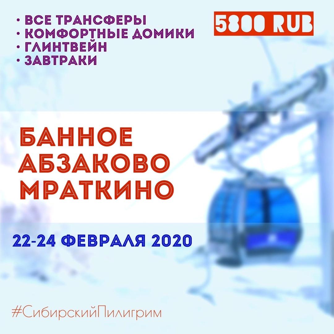Афиша Тюмень Банзаково 2020