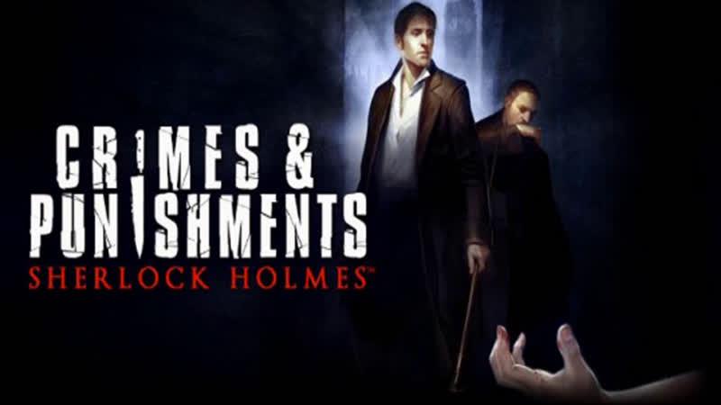 Шерлок Холмс Преступления и Наказания➤3