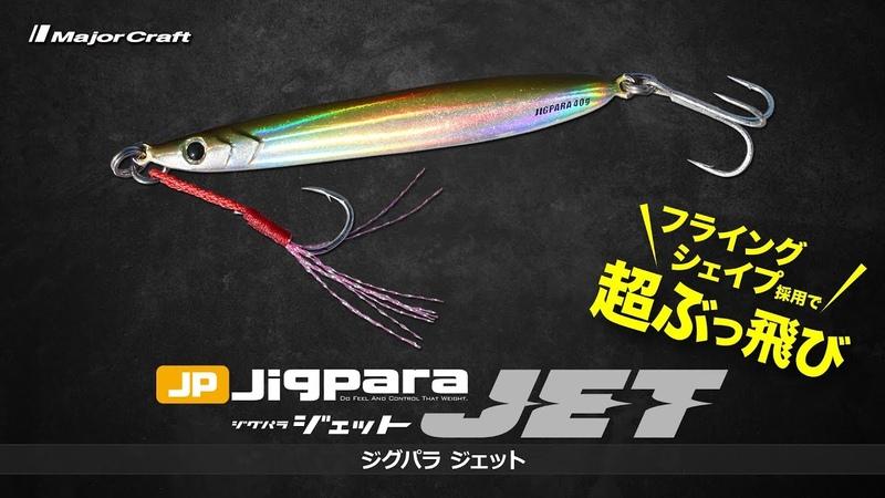 シリーズ最長飛距離のメタルジグ「ジグパラ JET ジェット 」解説 メジャークラフト