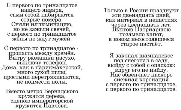 """""""С первого по тринадцатое жёны не ждут мужей"""" - Старый Новый год в стихотворении Вознесенского"""