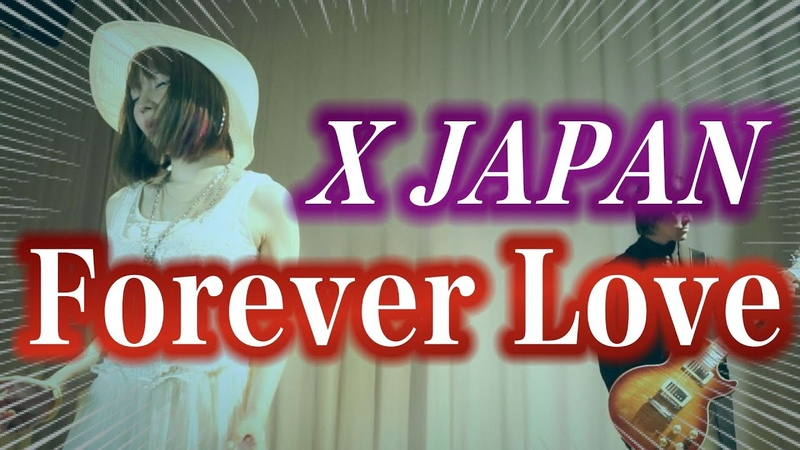 【女性が歌う】Forever Love X JAPAN (Key1) 歌ってみた(エックスジャパンフォーエバーラ1250