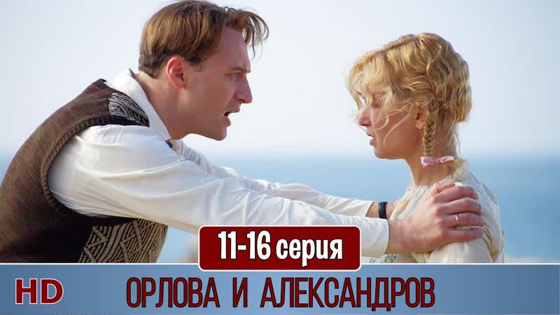 Орловa и Алексaндрoв 11-16 серия (2015) HD