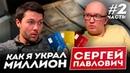 Интервью с Сергеем Павловичем, кардером и хакером. Часть II