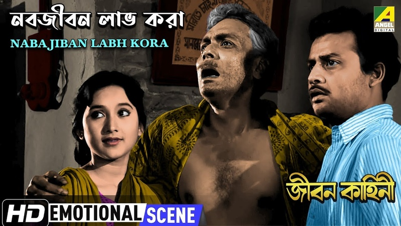 Nabajiban Labh Kora Dramatic Scene Anup Kumar Sandhya Roy Bikash Roy
